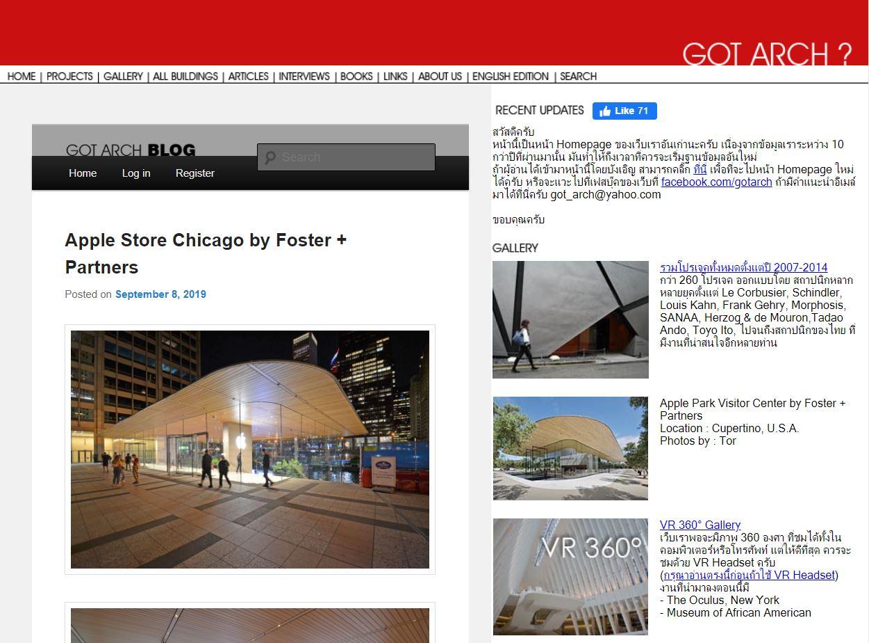 Old Got Arch Website : เว็บไซต์เก่า